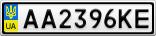 Номерной знак - AA2396KE