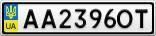 Номерной знак - AA2396OT