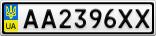 Номерной знак - AA2396XX