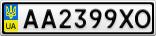 Номерной знак - AA2399XO