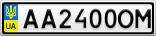 Номерной знак - AA2400OM