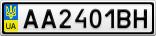 Номерной знак - AA2401BH