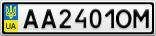 Номерной знак - AA2401OM