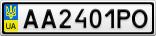 Номерной знак - AA2401PO