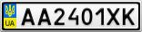 Номерной знак - AA2401XK