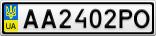 Номерной знак - AA2402PO