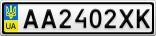 Номерной знак - AA2402XK