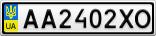 Номерной знак - AA2402XO