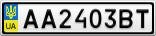 Номерной знак - AA2403BT