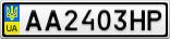 Номерной знак - AA2403HP