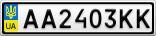 Номерной знак - AA2403KK