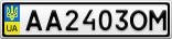 Номерной знак - AA2403OM