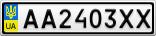 Номерной знак - AA2403XX