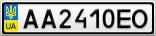 Номерной знак - AA2410EO