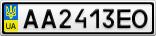 Номерной знак - AA2413EO
