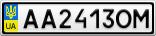 Номерной знак - AA2413OM