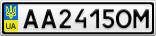 Номерной знак - AA2415OM