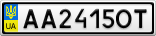Номерной знак - AA2415OT