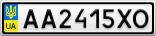 Номерной знак - AA2415XO
