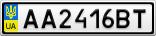 Номерной знак - AA2416BT