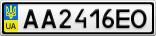 Номерной знак - AA2416EO