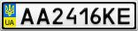 Номерной знак - AA2416KE