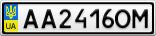 Номерной знак - AA2416OM
