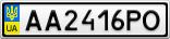 Номерной знак - AA2416PO