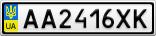 Номерной знак - AA2416XK