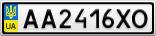 Номерной знак - AA2416XO
