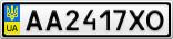 Номерной знак - AA2417XO