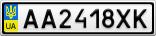 Номерной знак - AA2418XK
