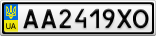 Номерной знак - AA2419XO