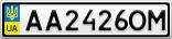 Номерной знак - AA2426OM
