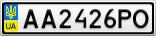 Номерной знак - AA2426PO