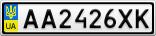Номерной знак - AA2426XK