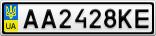 Номерной знак - AA2428KE