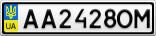 Номерной знак - AA2428OM