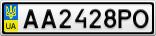 Номерной знак - AA2428PO