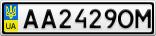 Номерной знак - AA2429OM