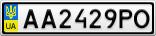Номерной знак - AA2429PO