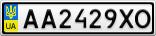 Номерной знак - AA2429XO