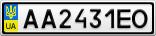 Номерной знак - AA2431EO