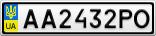 Номерной знак - AA2432PO
