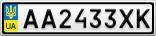 Номерной знак - AA2433XK