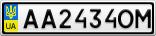 Номерной знак - AA2434OM