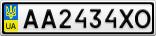Номерной знак - AA2434XO
