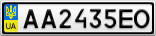 Номерной знак - AA2435EO