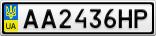 Номерной знак - AA2436HP
