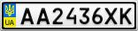 Номерной знак - AA2436XK